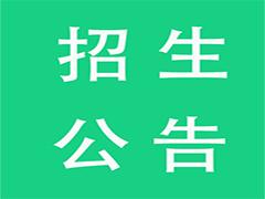【公告】朝阳市2018年电子商务06期扶贫免费培训班招生公告