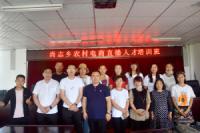 尚志乡农村直播电商培训班(实验班)在尚志乡政府会议室开班